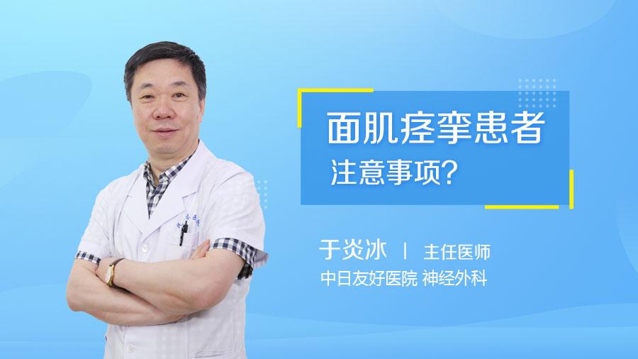 面肌痉挛患者注意事项