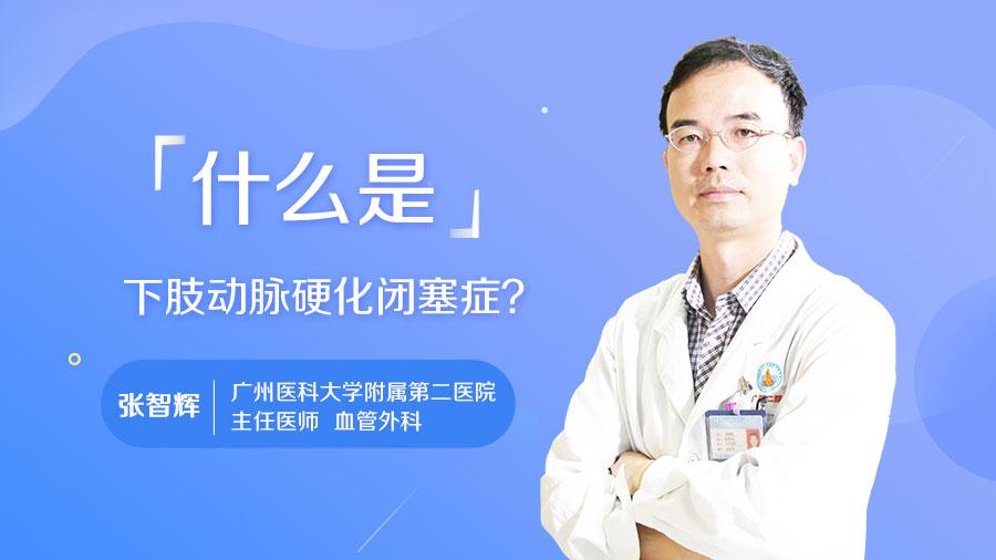 什么是下肢动脉硬化闭塞症