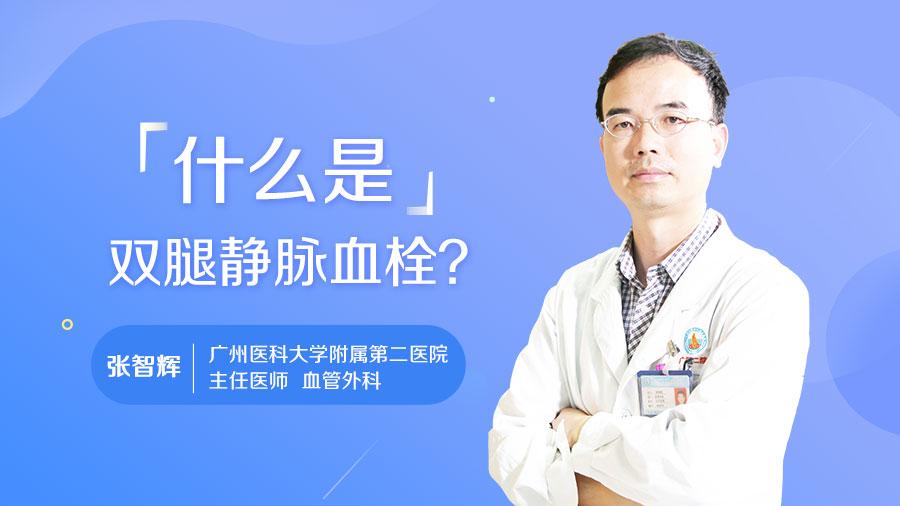 什么是双腿静脉血栓
