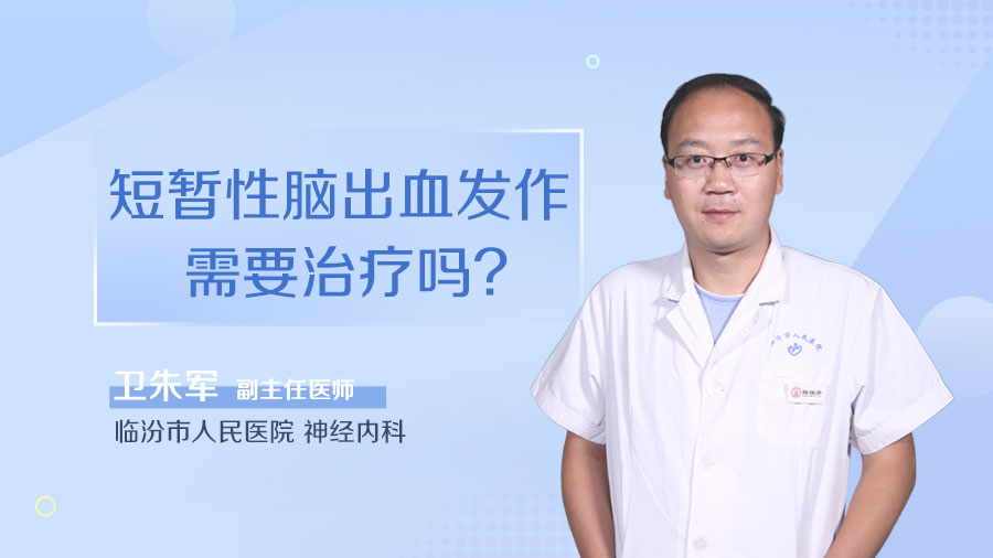短暂性脑出血发作需要治疗吗
