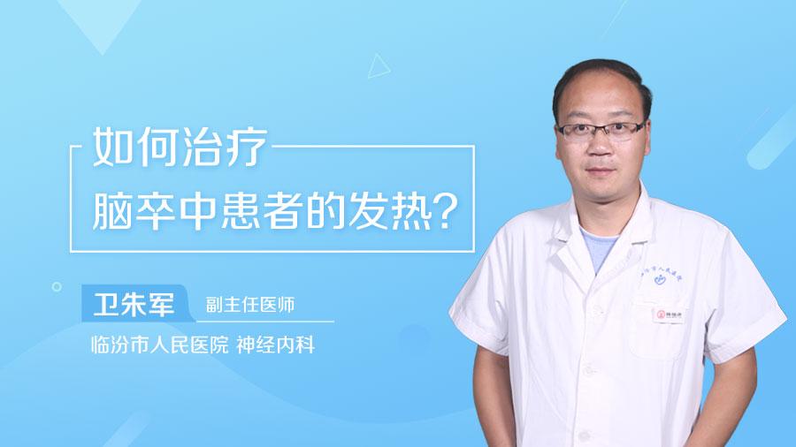 如何治疗脑卒中患者的发热
