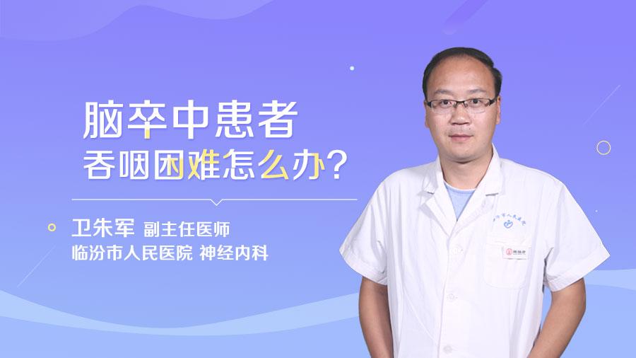 脑卒中患者吞咽困难怎么办