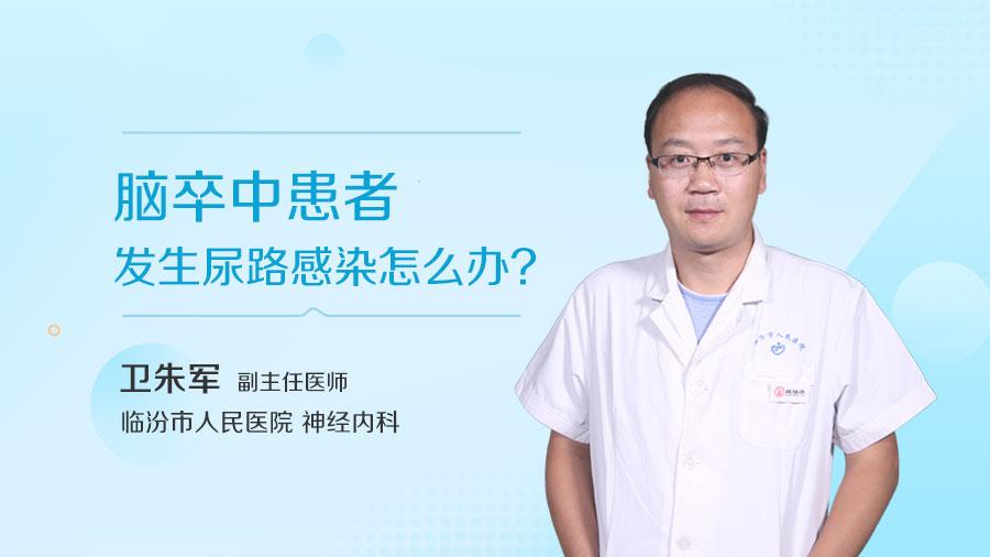 脑卒中患者发生尿路感染怎么办