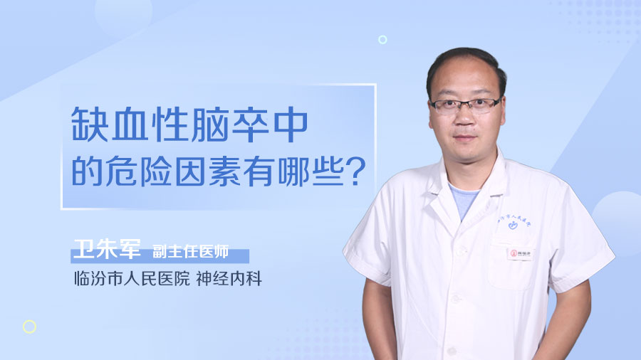 缺血性脑卒中的危险因素有哪些
