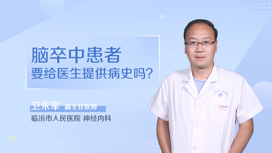 脑卒中患者要给医生提供病史吗