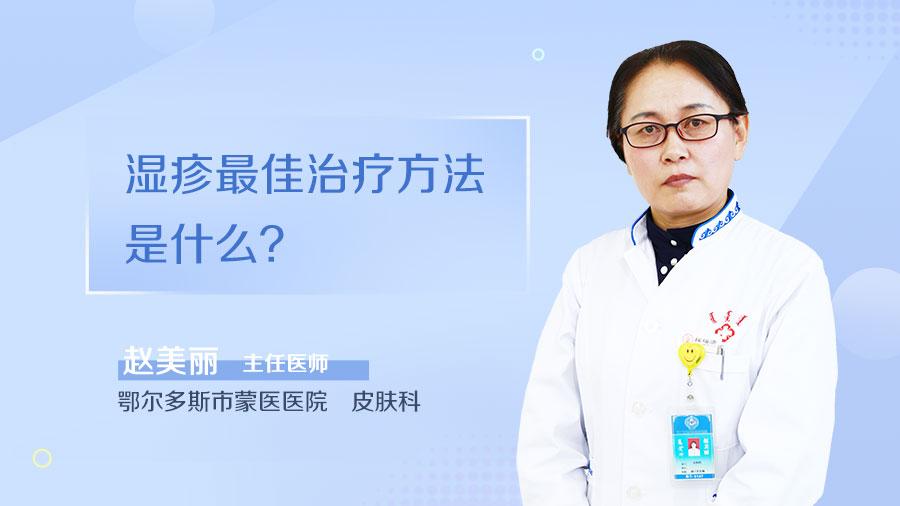 湿疹最佳治疗方法是什么