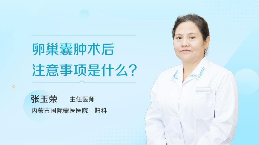 卵巢囊肿术后注意事项是什么