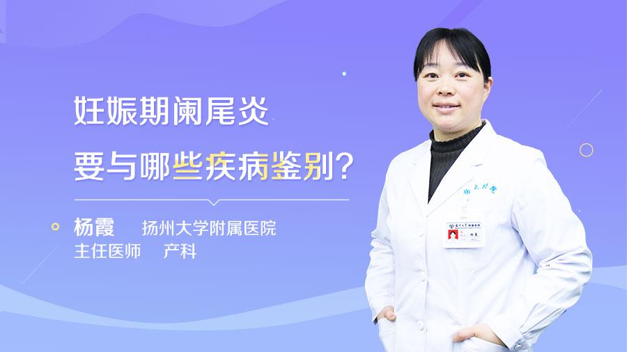 妊娠期阑尾炎要与哪些疾病鉴别