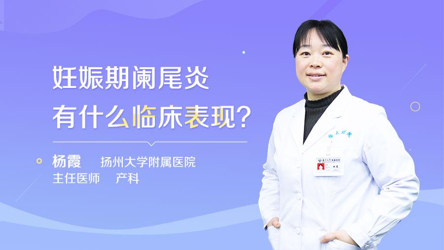 妊娠期阑尾炎有什么临床表现