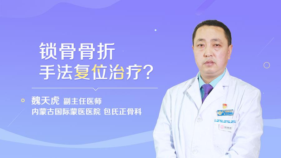 锁骨骨折手法复位治疗