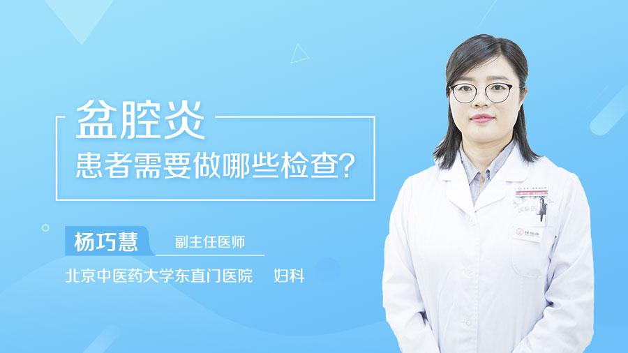盆腔炎患者需要做哪些检查