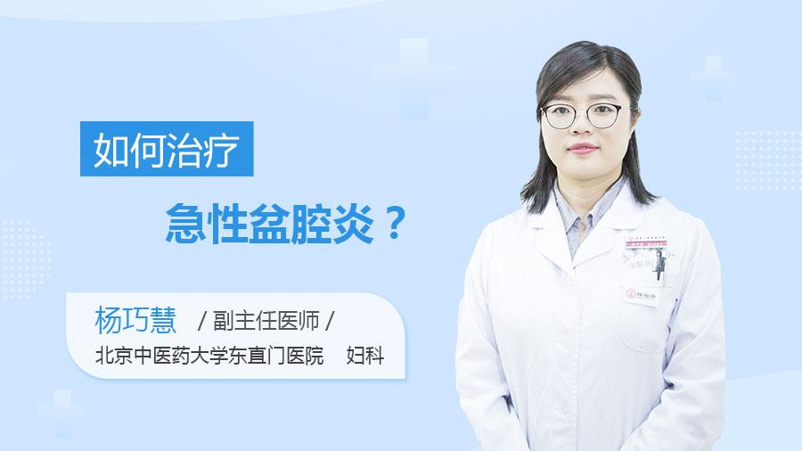 如何治疗急性盆腔炎