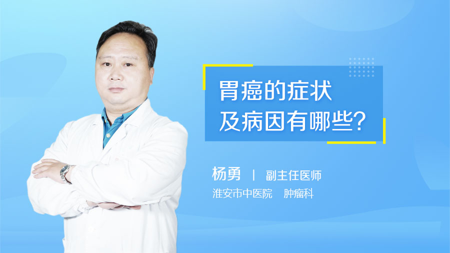 胃癌的症状及病因有哪些