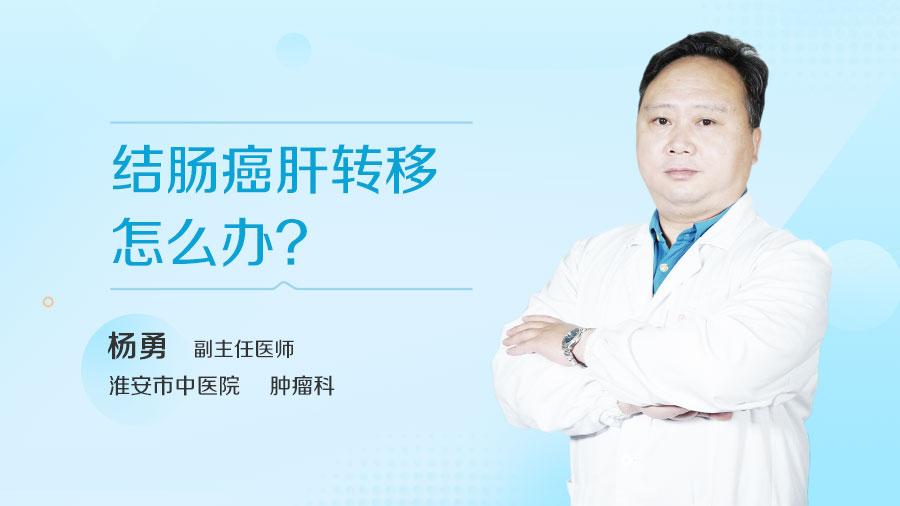 结肠癌肝转移怎么办