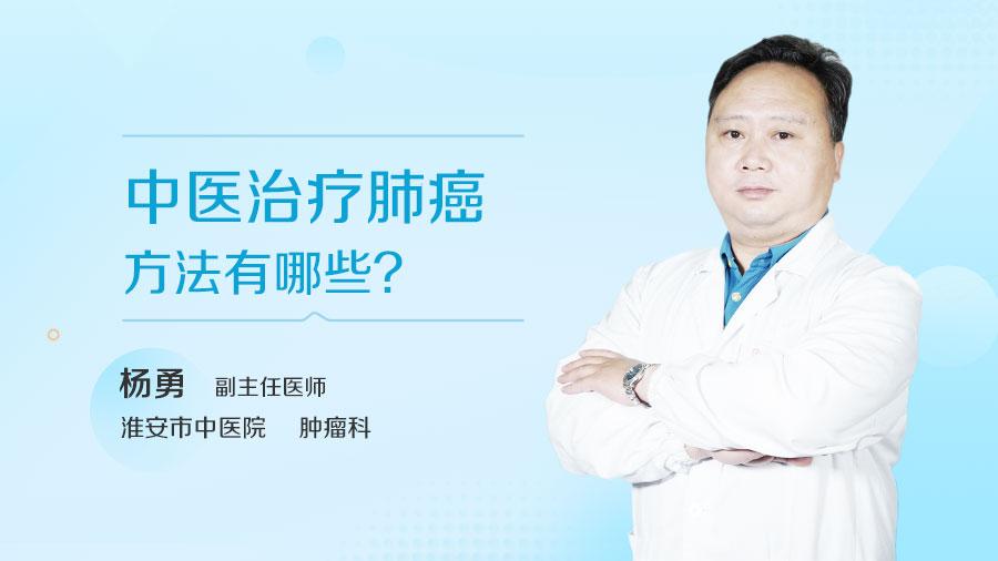 中医治疗肺癌方法有哪些