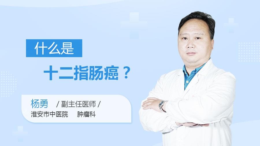 什么是十二指肠癌