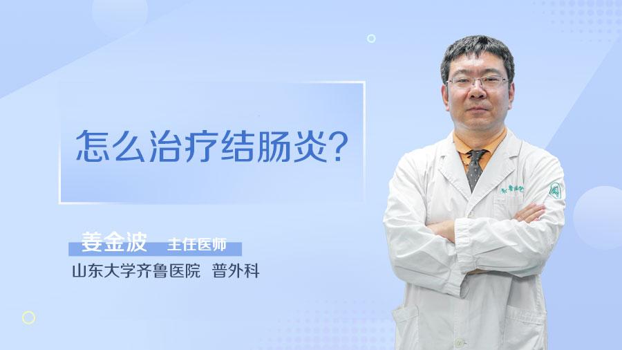 怎么治疗结肠炎