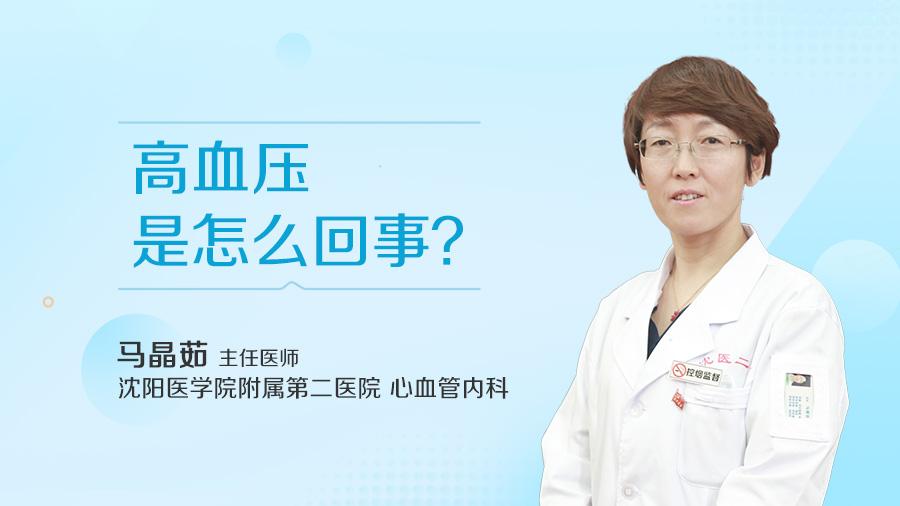 高血压是怎么回事