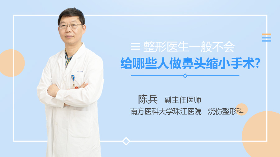 整形医生一般不会给哪些人做鼻头缩小手术