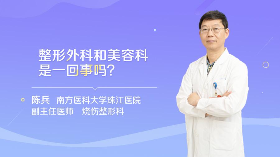 整形外科和美容科是一回事吗
