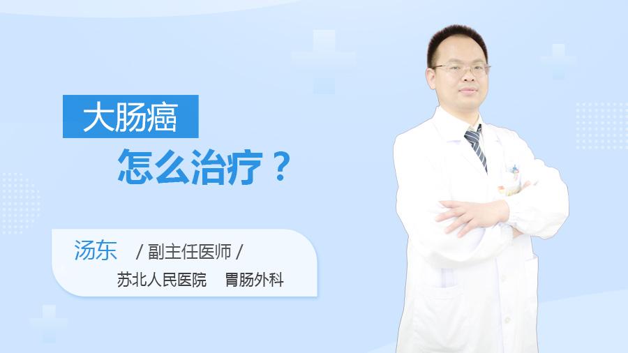 大肠癌怎么治疗