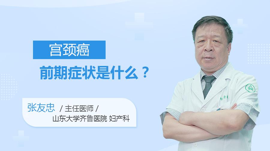 宫颈癌前期症状是什么