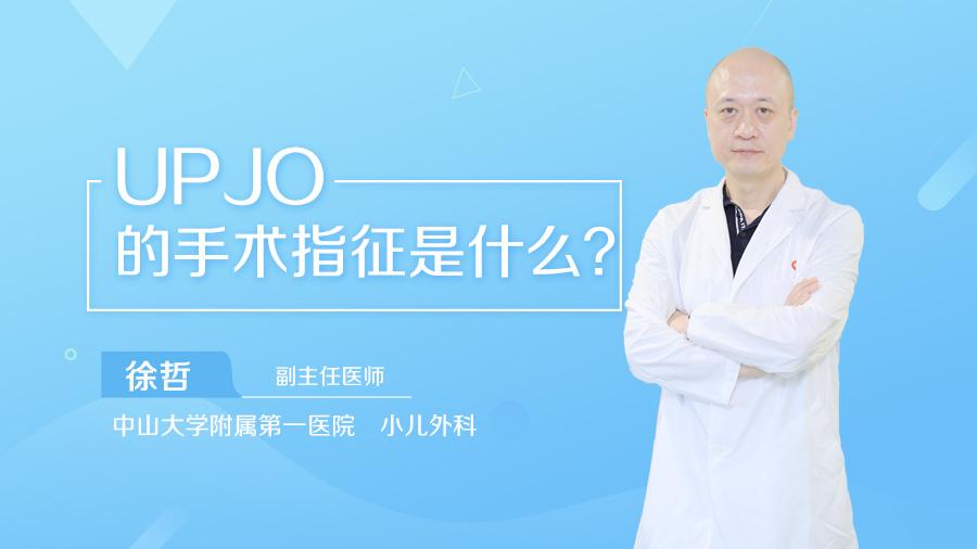UPJO的手术指征是什么