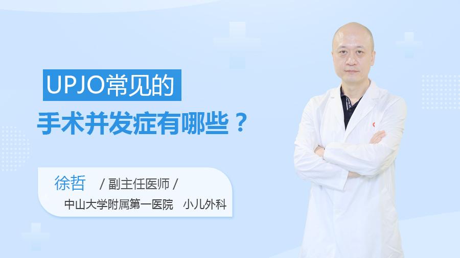 UPJO常见的手术并发症有哪些