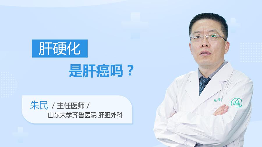 肝硬化是肝癌吗