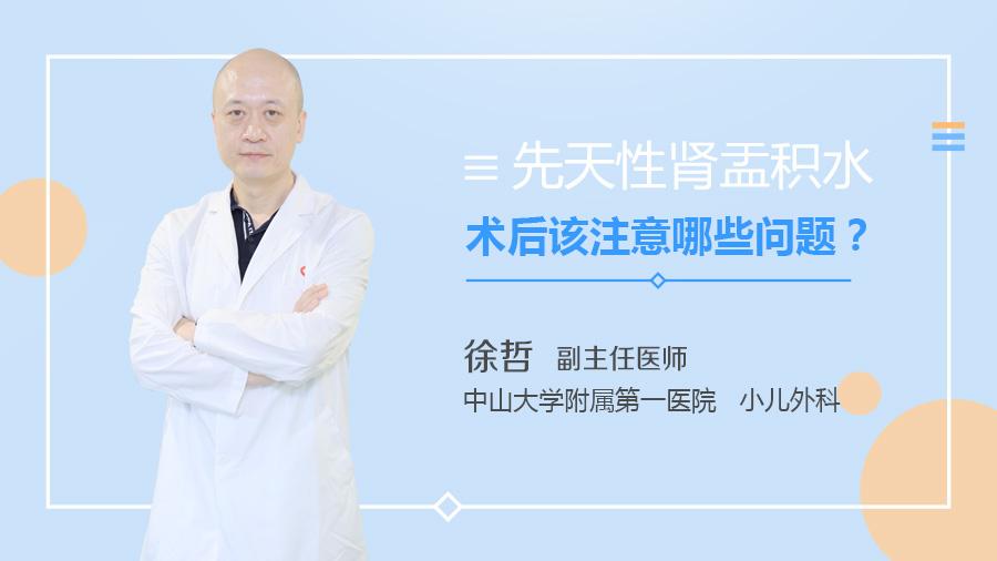 先天性肾盂积水术后该注意哪些问题