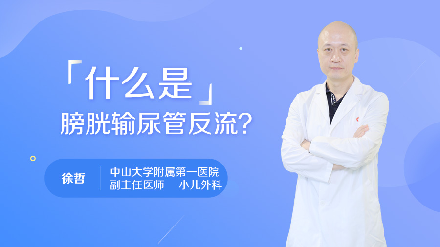 什么是膀胱输尿管反流