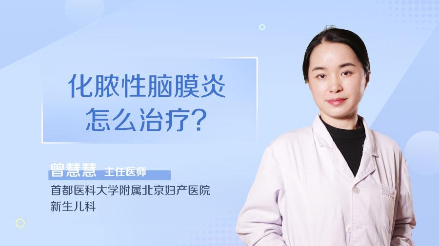 化脓性脑膜炎怎么治疗