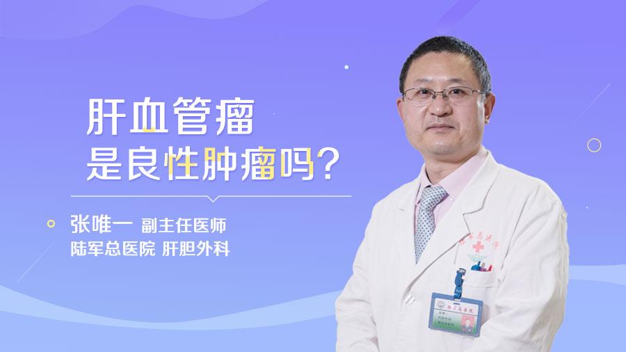 肝血管瘤是良性肿瘤吗