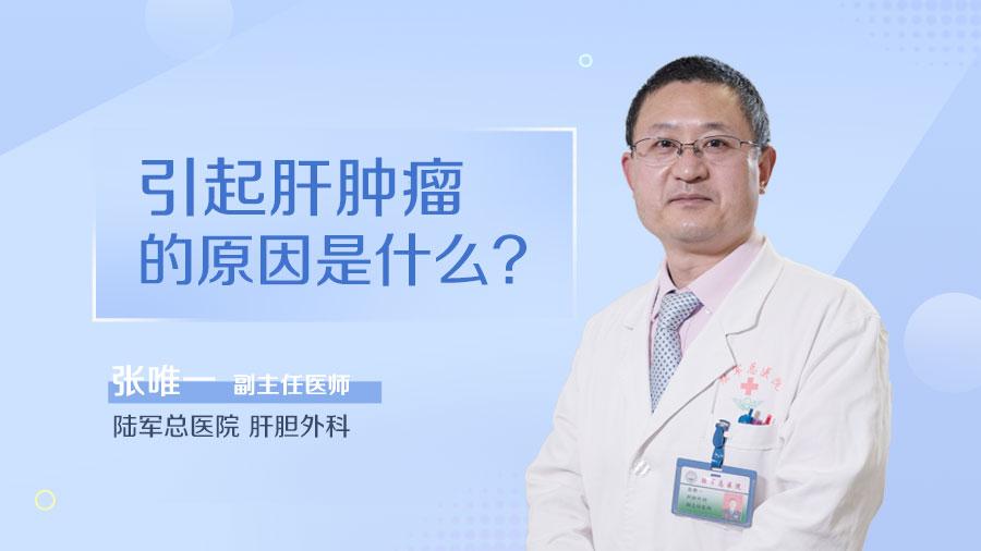 引起肝肿瘤的原因是什么