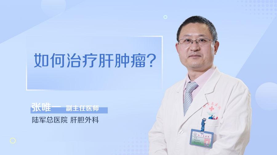 如何治疗肝肿瘤