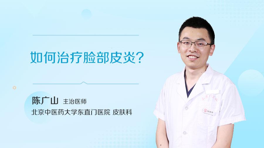 如何治疗脸部皮炎