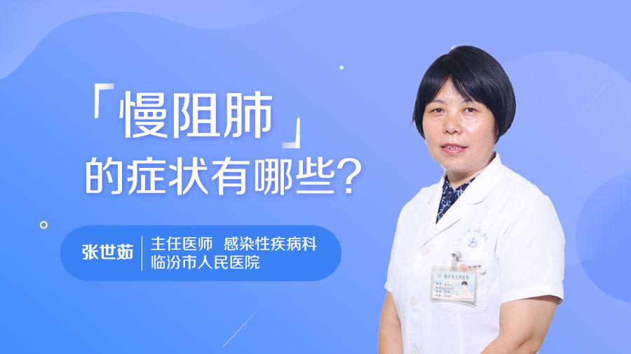 慢阻肺的症状有哪些