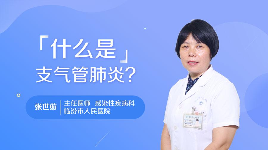 什么是支气管肺炎