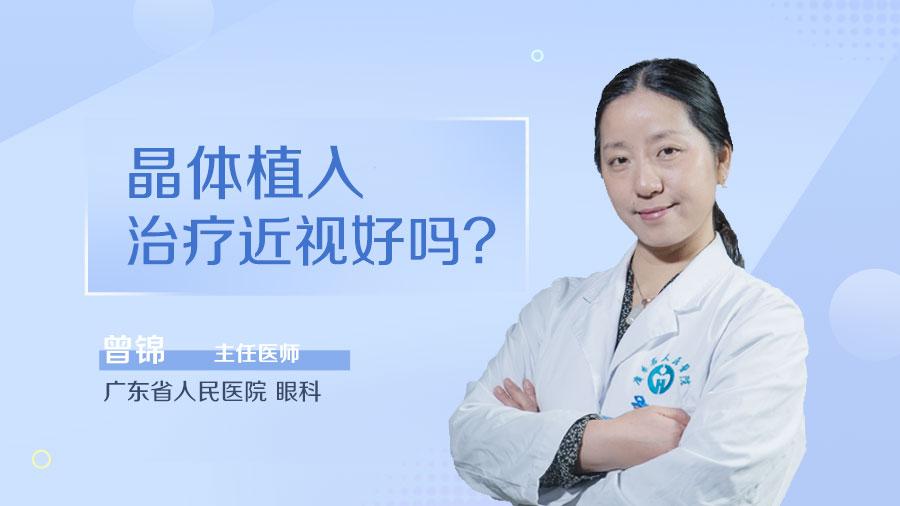 晶体植入治疗近视好吗