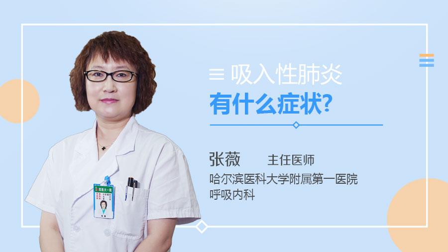 吸入性肺炎有什么症状