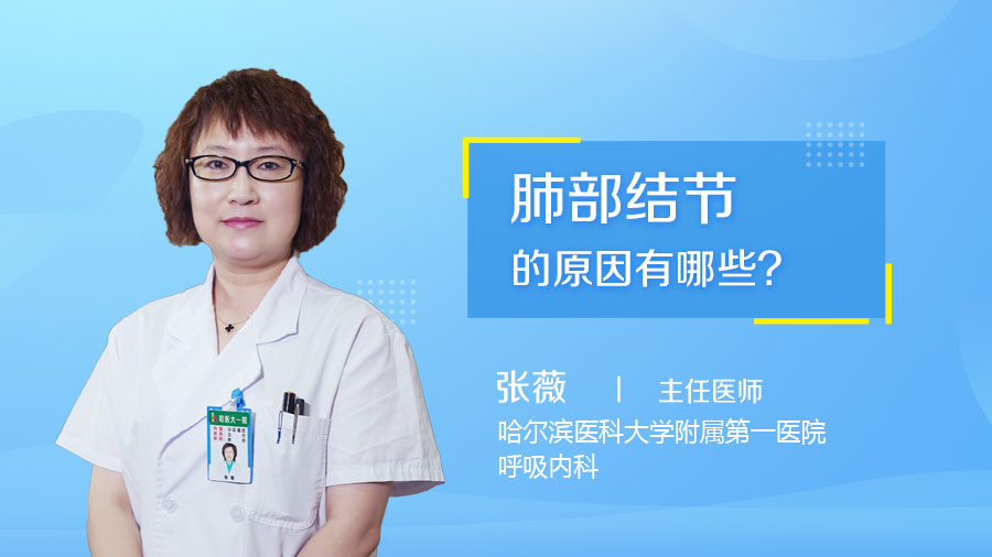 肺部结节的原因有哪些