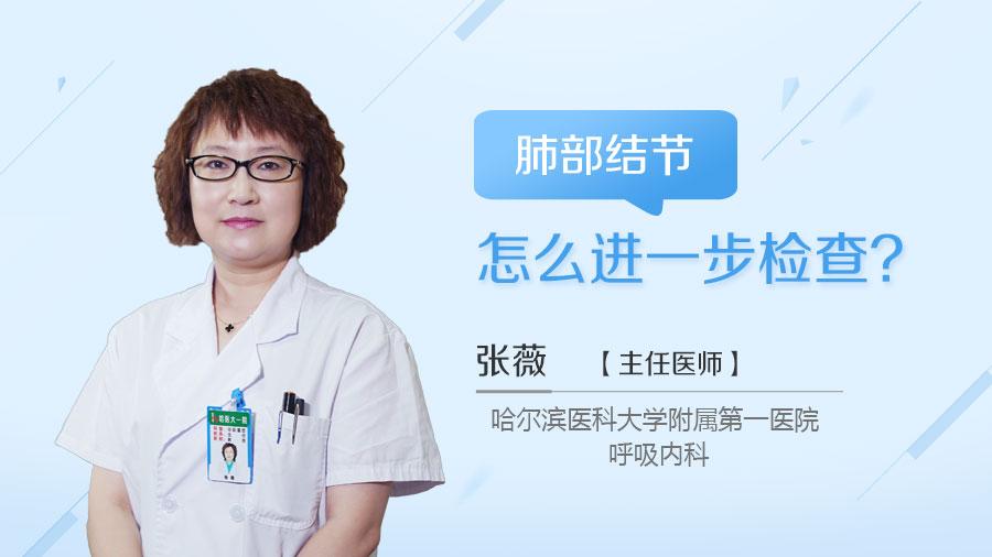 肺部结节怎么进一步检查