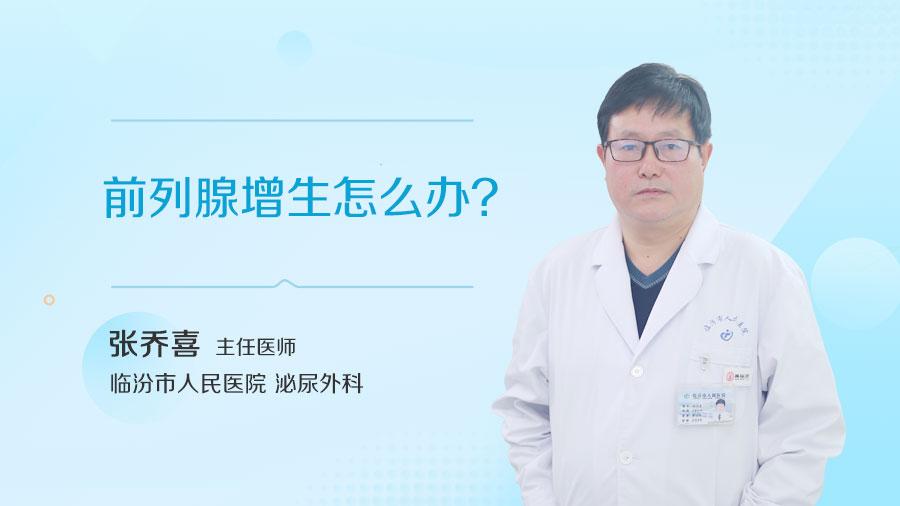 前列腺增生怎么办