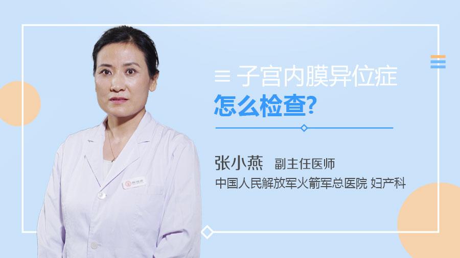 子宫内膜异位症怎么检查