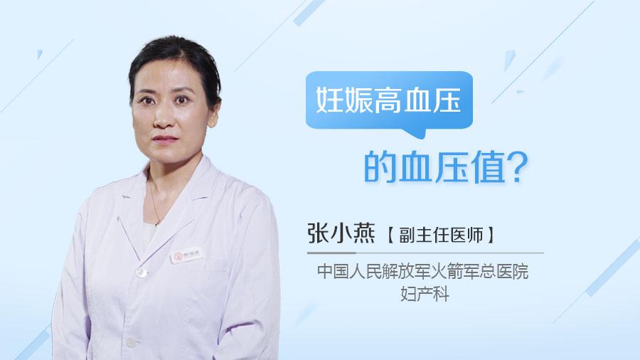 妊娠高血压的血压值