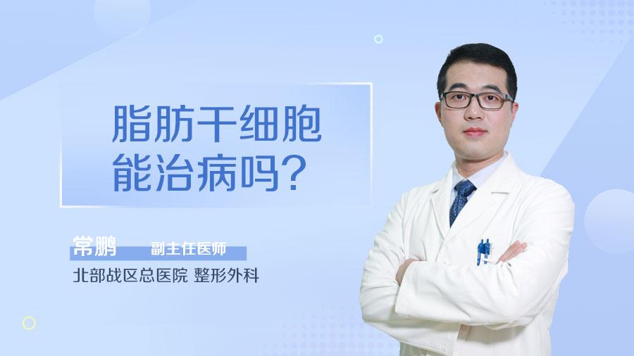 脂肪干细胞能治病吗