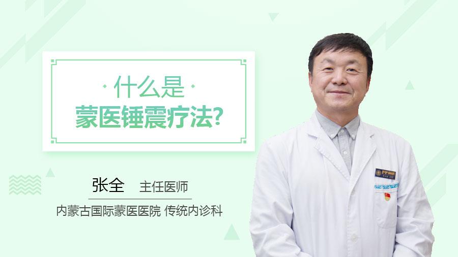 什么是蒙医锤震疗法
