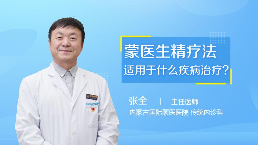 蒙医生精疗法适用于什么疾病治疗