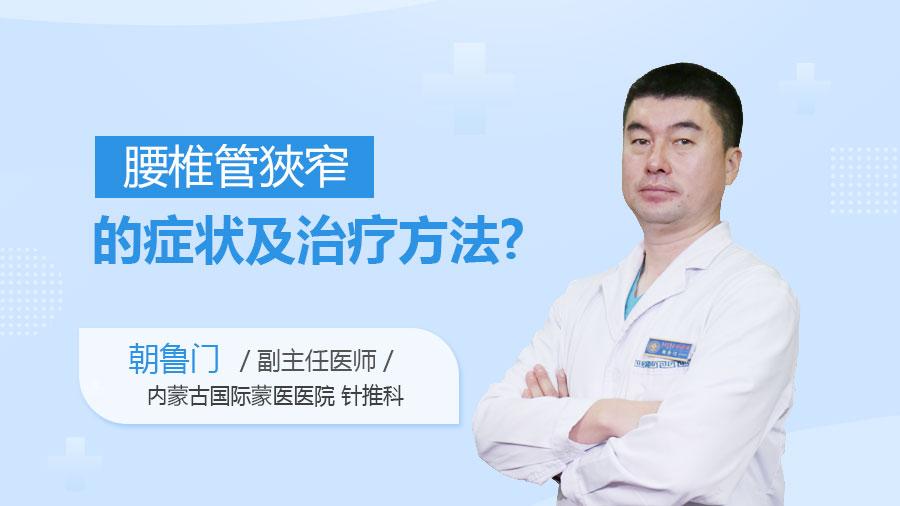 腰椎管狹窄的症状及治疗方法