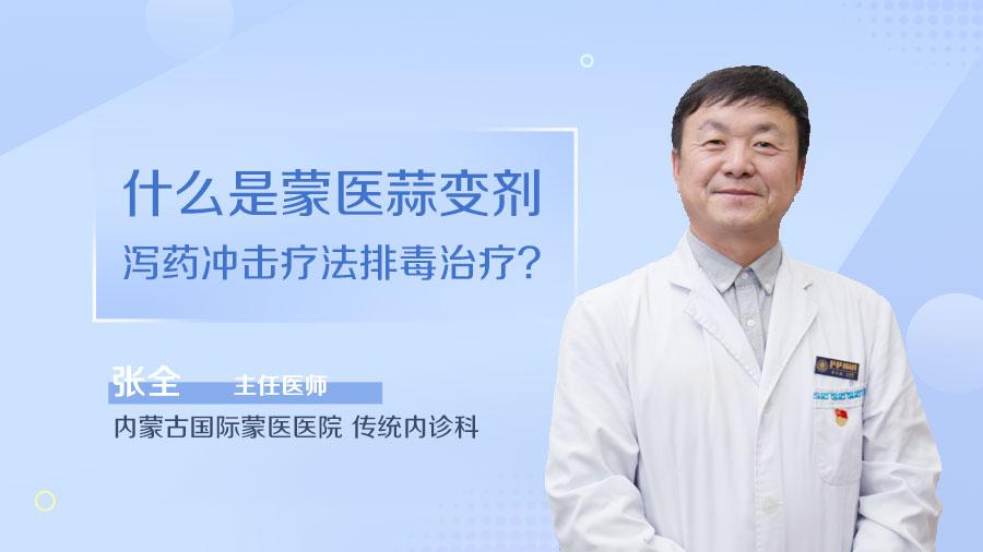 什么是蒙医蒜变剂泻药冲击疗法排毒治疗
